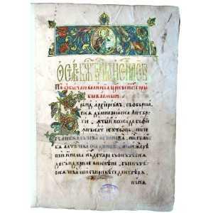 Paideia Arhieraticon trilingual. Ms.rom. 1216 from B.A.R. Cluj Theology 346,78 lei