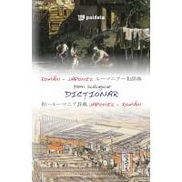 Dicţionar român-japonez, japonez-român - Dan Sulugiuc