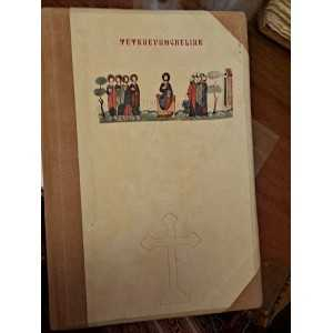 Paideia Tetraevangheliar-A4 Teologie 7 000,00 lei 0635P