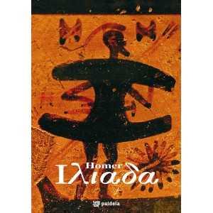 Iliada - Homer, trad. Dan Sluşanschi