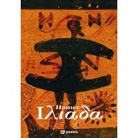 The Iliad, translation by Dan Sluşanschi
